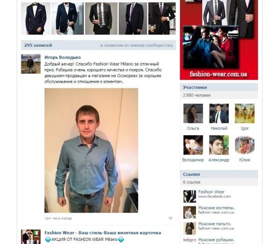 Победитель Розыгрыша стильной мужской рубашки на странице Fashion Wear  Milano В Контакте за Сентябрь 2015  Игорь Володько http   vk.com id13721458  Отзыв ... 82a9126edd662